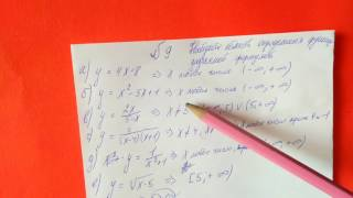 9 Алгебра 9 класс. Область определения функции. Квадратичная функция