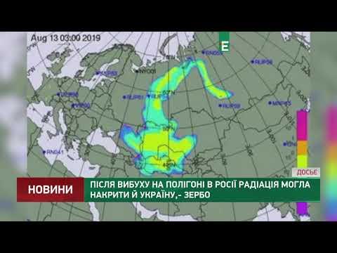 Після вибуху на полігоні в Росії радіація могла накрити й Україну