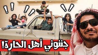 شريدة عرف بيت حمده الجديد | لحقونا اهل الحاره كلهم على الجمس | لايفوتكم شوفوا وش صار!😂