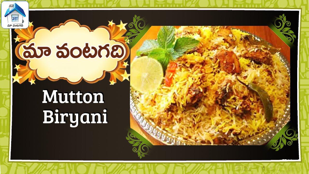 How to make Andhra Style Mutton Biryani | Maa Vantagadi