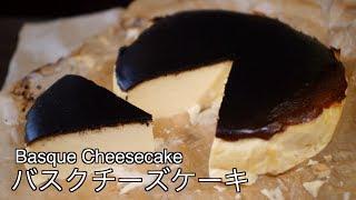 バスクチーズケーキ Tom's Kitchen 【ASMR&Cooking】さんのレシピ書き起こし
