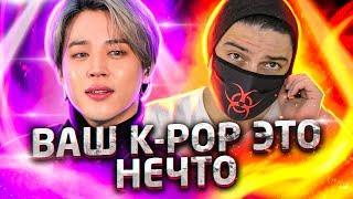 Обзор – K-Pop. BTS. «Жестокие правила игры»