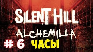 silent Hill: Alchemilla  Прохождение  Палитра и часы #6