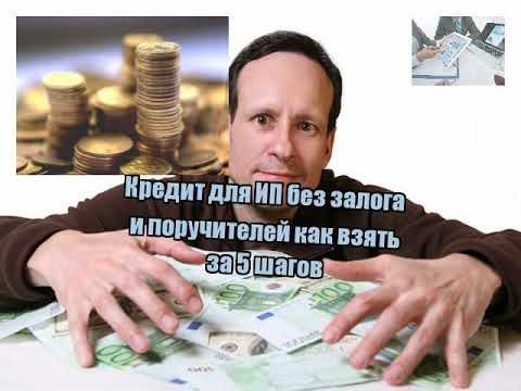 Кредит для ИП без залога и поручителей как взять за 5 шагов