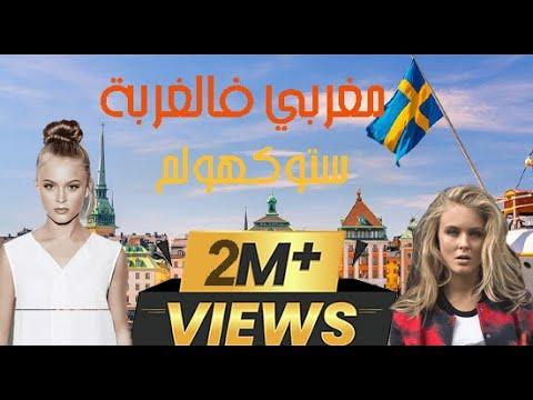 مغربي في الغربة. السويد  شاهد ماذا قالت شقراوات السويد عن الشباب المغربي