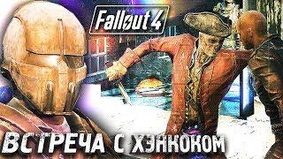 ПРАВДА КЕЛЛОГА #33 ► Fallout 4 ► Максимальная сложность