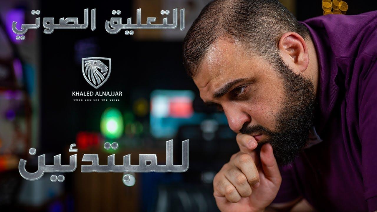 التعليق الصوتي للمبتدئين | المشكلات والحلول | مع خالد النجار ?