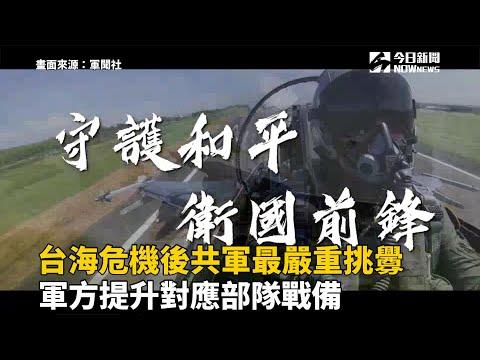 台海危機後共軍最嚴重挑釁 軍方提升對應部隊戰備