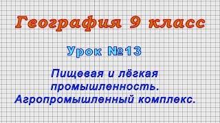 География 9 класс (Урок№13 - Пищевая и лёгкая промышленность. Агропромышленный комплекс.)