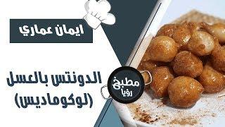 الدونتس بالعسل (لوكوماديس) - ايمان عماري