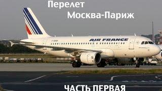Перелет Москва (Шереметьево)- Париж (Шарль-де-Голь). Часть первая(В данном видео показаны руление и взлет. ВС: Airbus A319 а/к AirFrance (F-GRHH) ------------------------------------------------------------------------------..., 2013-06-11T12:09:47.000Z)