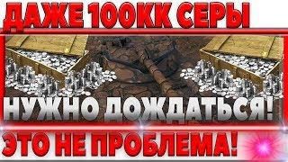 Чит Бонус Код на опыт, золото, серебро для World of Tanks 0.8.10