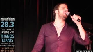 Thanos Tzanis Live in Israel Singing Giannis Parios- טאנוס צאניס