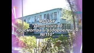 110 сад ролик 2012(, 2012-09-25T13:36:55.000Z)