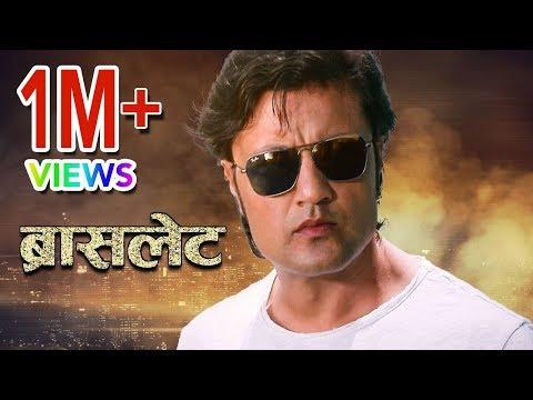 Bracelet | Nepali Movie | Namrata Sapkota | Rajani KC | Nir Shah | Ramesh Upreti | Sugam Sharma thumbnail