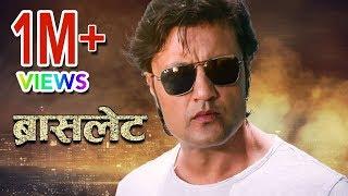 Nepali Movie – Bracelet (2016)