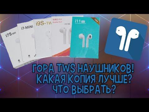 Лучшие реплики Airpods от I7s до I11! Какая модель лучше? Что выбрать?