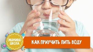 сколько ребёнок должен пить воды?
