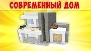 Современный дом в Майнкрафт как построить. Урок.