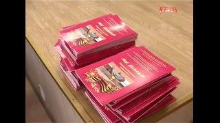 КРТВ. Совет ветеранов района презентовал уникальную книгу о детях войны