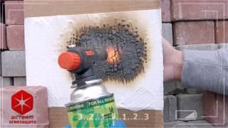 видео Необходимость проведения огнезащитной обработки деревянных и металлический конструкций