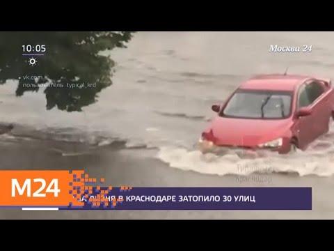 Из-за ливня в Краснодаре затопило 30 улиц - Москва 24