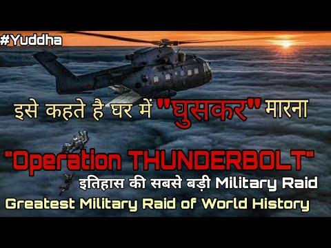 """Operation THUNDERBOLT""Greatest Military Raid in World History  Worlds Deadliest Commando Operation"