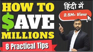 How to increase bank balance, save money? 8 Financial advice tips in Hindi