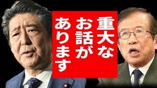 【武田邦彦】覚悟して話します。安倍さんがヤバい!心が折れてしまったのか?安倍さんに代わる政治家を強いて挙げればあの2人でしょうか・・しかし中心になる人物としては・・