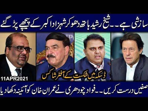 Fawad Ch aur Shaikh Rasheed khul kar samnay aa gaye.. Imran Khan ab to samjh jaeen