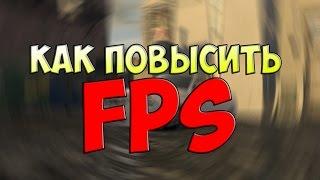 Как убрать лаги/ повысить FPS в МТА (NVIDIA)