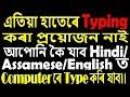 আপোনি মাথো কৈ যাব  Assamese/Hindi/ English ত,  Computer ৰে Type কৰি যাব!!