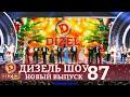 Дизель Шоу 2020 Новый Выпуск 87 от 25.12.2020🔥 Новый Год 2021 | Лучшие приколы от Дизель cтудио