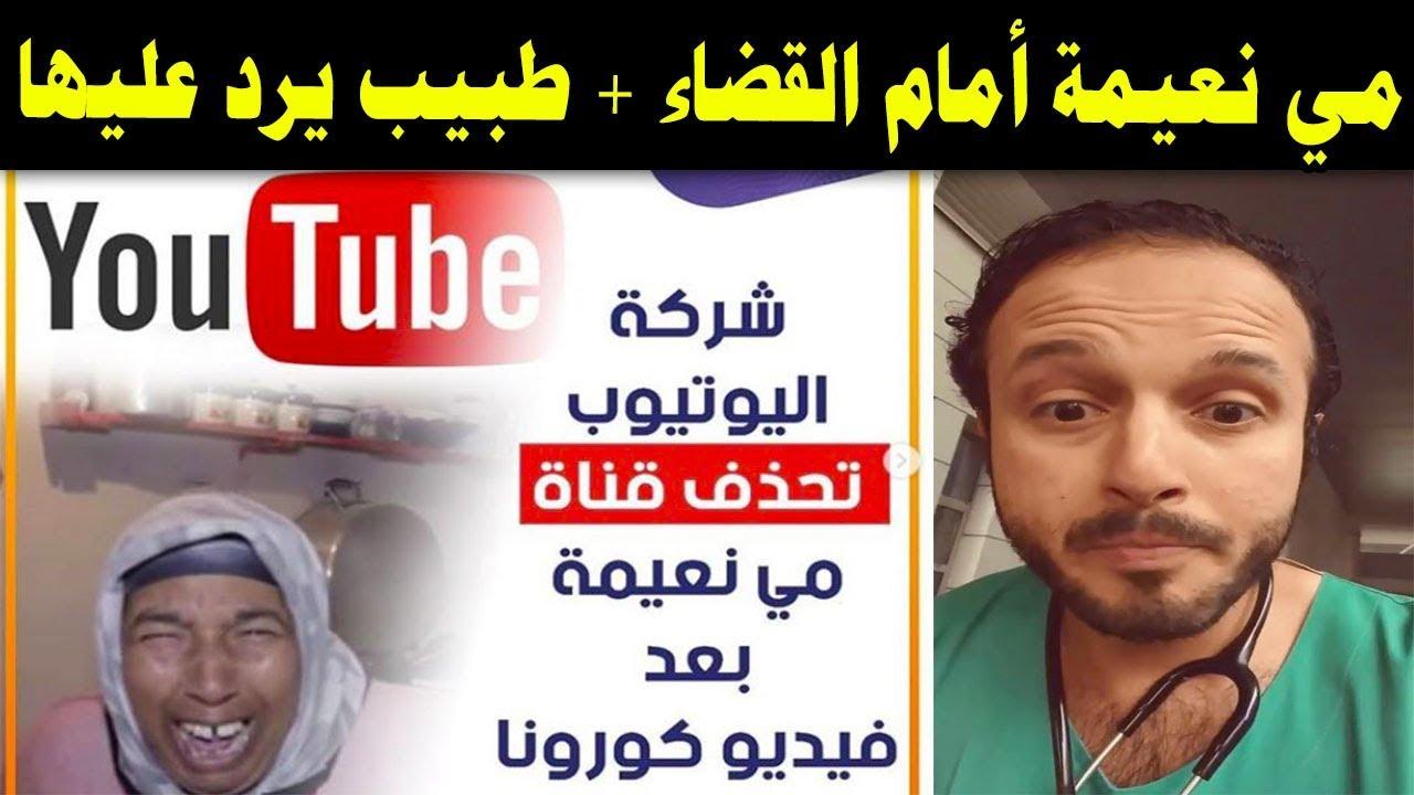 بعد حذف قناتها مي نعيمة أمام القضاء + طبيب يرد عليها