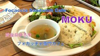 愛媛県伊予市にあるおしゃれなカフェMOKU(もく) フォカッチャのサンドが...