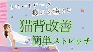 【テレワーク疲れを癒すストレッチ④】猫背改善編!