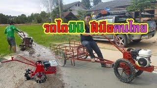 รถไถมินิฝีมือคนไทย | ทางเลือกใหม่เกษตรกร |