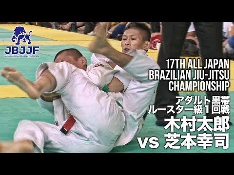 【第17回全日本柔術】木村太郎 vs 芝本幸司