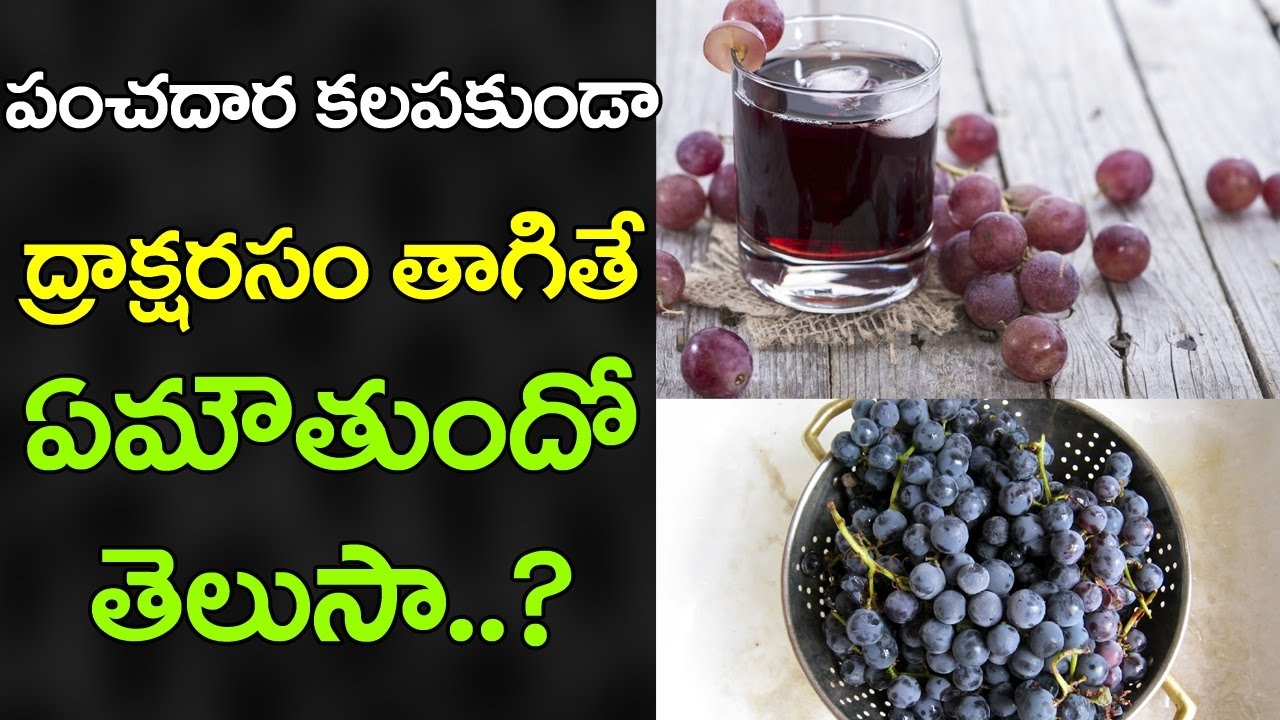 Amazing Health Benefits Of Grape Juice Without Sugar Health Tips