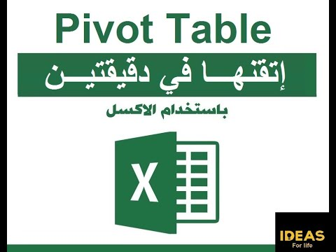 Photo of إتقان أهم وظائف إكسل Pivot Tables في دقيقتين !! – وظائف