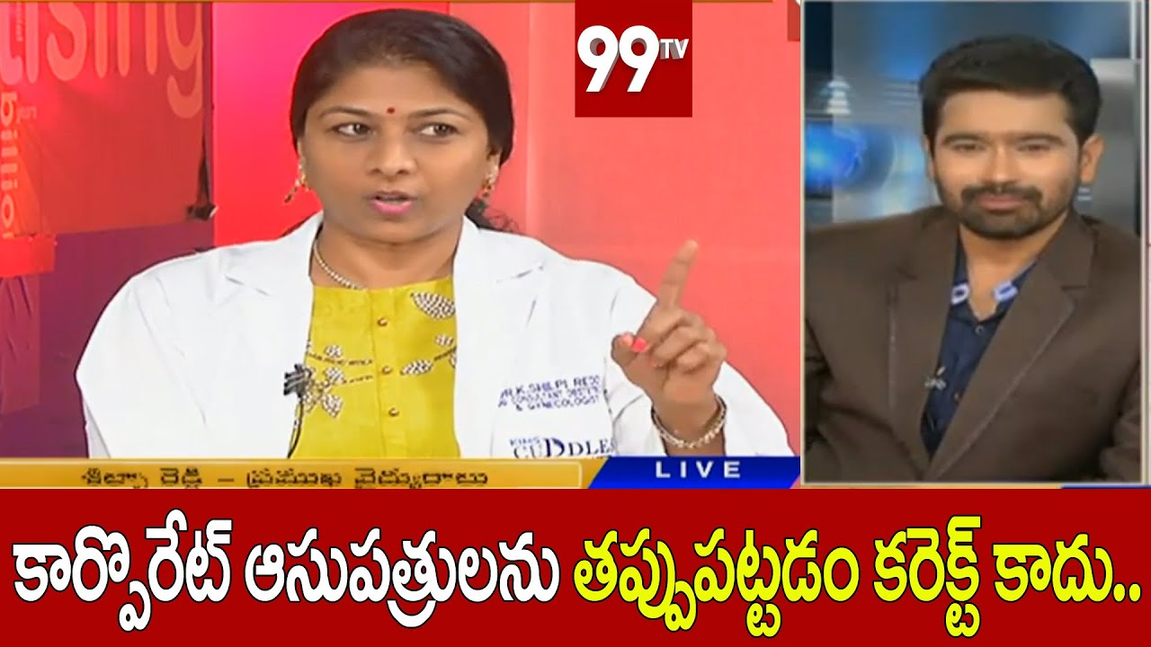 కార్పొరేట్ ఆసుపత్రులను తప్పుపట్టడం కరెక్ట్ కాదు | Dr Shilpa Reddy | Big Debate with Varma | 99TV