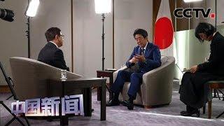 [中国新闻] 央视专访日本首相安倍晋三 安倍欢迎中国游客奥运期间到访日本 | CCTV中文国际