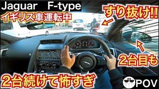 イギリス車運転中バイクのすり抜けが思ったより怖かった。ジャガーFタイプは軽快な車だった。目線動画jaguar F type