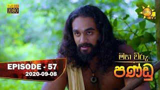 Maha Viru Pandu | Episode 57 | 2020-09-08 Thumbnail