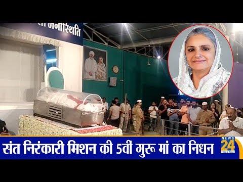 संत निरंकारी मिशन की पांचवी गुरु माता  Mata Savinder Hardev Ji Maharaj का निधन