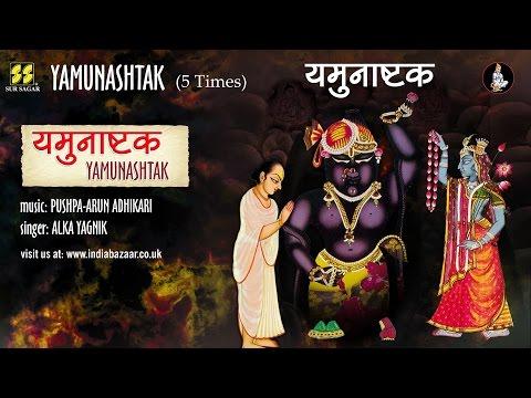 Yamunashtak & Yamuna Mantra By Alka Yagnik