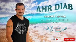 صيف الهضبة عمرو دياب اجمل الاغانى الصيفية