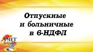 Отпускные и больничные в 6-НДФЛ
