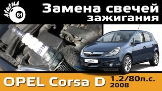 Replacement of spark plugs Opel Corsa D / Opel Corsa 1.2 / Service Opel Corsa D