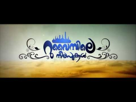 Ruwaisile Neela Pookkal - Trailer (റുവൈസിലെ നീല പൂക്കൾ)